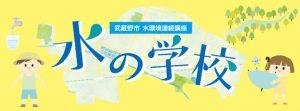 水環境講座 水の学校 文化祭
