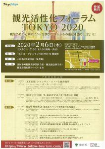 観光活性化フォーラム TOKYO 2020