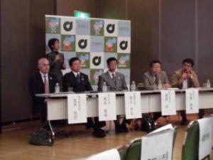 第9回5市市長が語る地域自治体連携シンポジウム