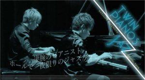 TWIN PIANOS JAZZ武本和大×田谷紘夢画像