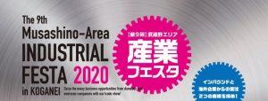 第9回武蔵野エリア産業フェスタ