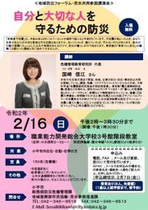 地域防災フォーラム・男女共同参画講演会