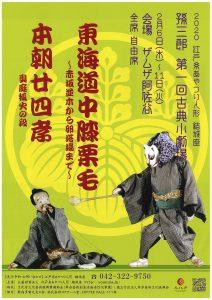 2020 江戸糸あやつり人形 結城座 孫三郎 第1回古典小劇場