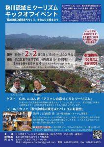 秋川流域Eツーリズムキックオフイベント画像