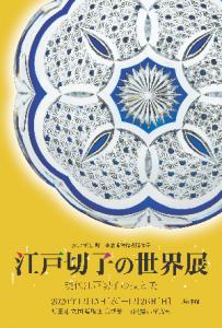 「江戸切子の世界 現代江戸切子の技と美」展