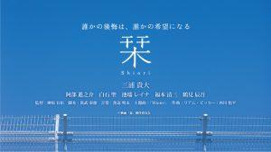 市民映画会「栞(SHIORI)」