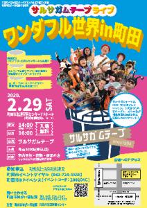 サルサガムテープライブ ワンダフル世界in町田