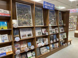 丸善多摩センター店&パルテノン多摩連携展示「航空斜め写真から見る多摩ニュータウン」