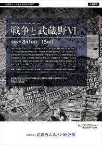 企画展「戦争と武蔵野6」