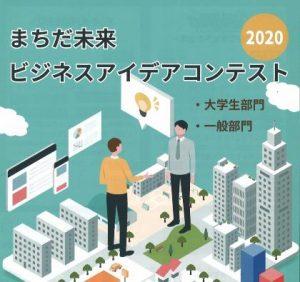 まちだ未来 ビジネスアイデアコンテスト2020