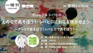 町田シバヒロ イベント情報