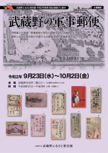 企画展プレパネル展示「武蔵野の軍事郵便」