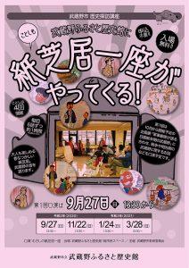 武蔵野ふるさと歴史館(れきしかん)に紙芝居一座(いちざ)がやってくる!