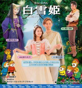 ミュージカル「白雪姫」