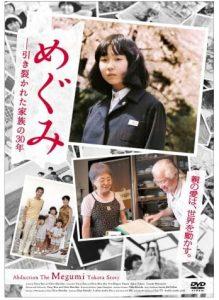 ドキュメンタリー映画「めぐみ」の上映会