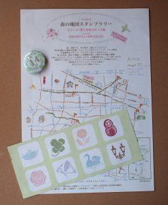 第16回森の地図スタンプラリー