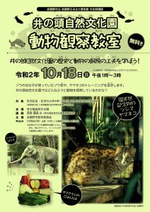 「井の頭自然文化園(いのかしらしぜんぶんかえん) 動物観察教室