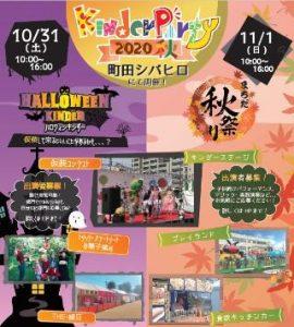 キンダーパーティー2020秋