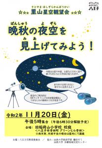 里山星空観望会 ~晩秋の夜空を見上げてみよう!~
