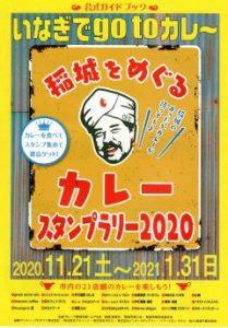 稲城をめぐるカレースタンプラリー2020