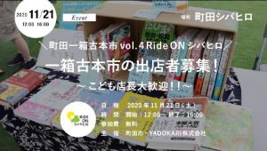 町田一箱古本市 Vol.4 by Ride ON シバヒロ