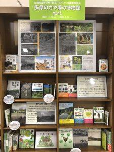 多摩のカヤ場の博物誌mini