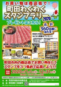 町田わくわくスタンプラリー2020