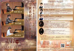 第2回国分寺みらい音楽コンクール 受賞者記念コンサート