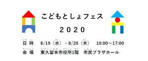 こどもとしょフェス2020