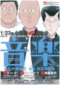 映画「音楽」小金井スペシャル上映会(184 PRESENTS)