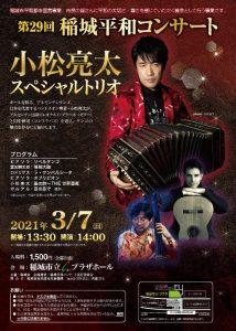 第29回稲城平和コンサート