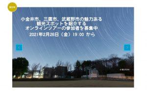 ご当地ナビゲーターと中央線3駅(武蔵小金井・三鷹・吉祥寺)ぶらり「穴場」ツアー
