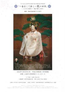 NPO法人 小金井市文化協会 創立30周年記念 特別企画「一番古くて新しい能の世界ーこんなに面白い!能の楽しみ方」