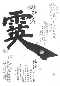 江戸糸あやつり人形 結城座 リーディング公演「霙(みぞれ)」