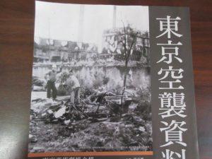 東京空襲資料展