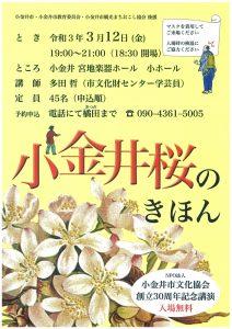 NPO法人 小金井市文化協会創立30周年記念講演「小金井さくらのきほん」