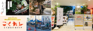 国分寺市まちを楽しむプロジェクトパネル展