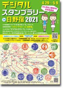 日野宿発見隊「デジタルスタンプラリーin日野宿2021」