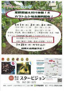 みみコンeco畑「夏野菜植え付け体験!&カブトムシ幼虫無料配布!」