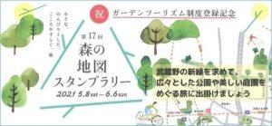 第17回 森の地図スタンプラリー ~祝・ガーデンツーリズム制度登録記念編~