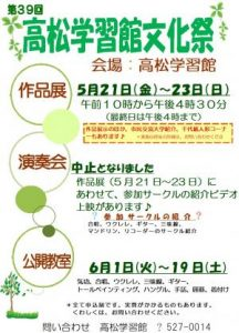 第39回高松学習館文化祭