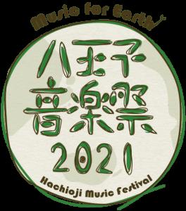 八王子音楽祭2021