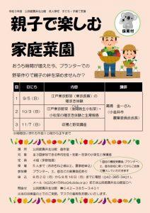 公民館貫井北分館 成人学校 子ども・子育て支援「親子で楽しむ家庭菜園」を開催します