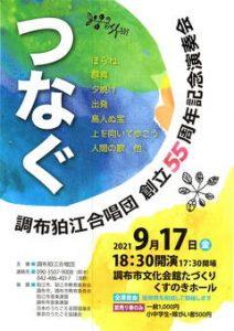 調布狛江合唱団 創立55周年記念演奏会